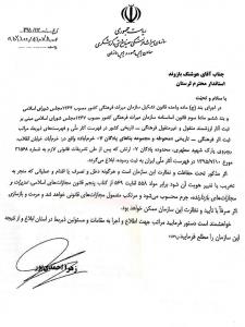 نامه میراث فرهنگی جهت ثبت پادگان 07 خرم آباد در آثار ملی